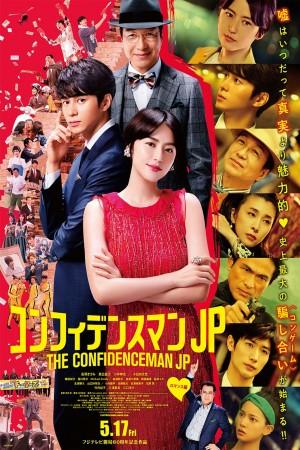 行骗天下JP:浪漫篇 コンフィデンスマンJP (2019) CATCHPLAY中文字幕