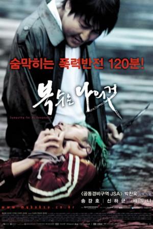 我要复仇 복수는 나의 것 (2002) 中文字幕