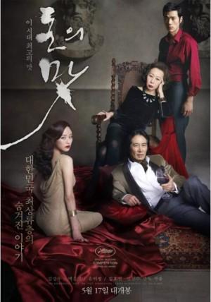 金钱之味 돈의 맛 (2012)