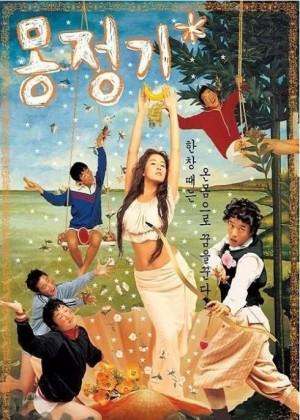 梦精记 몽정기 (2002)
