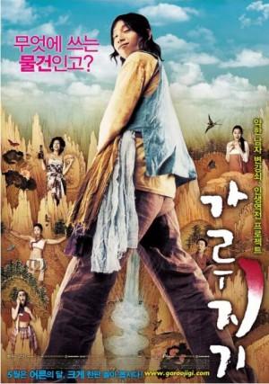 猛男诞生记 가루지기 (2008)