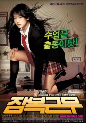 逃学威凤 잠복근무 (2005)