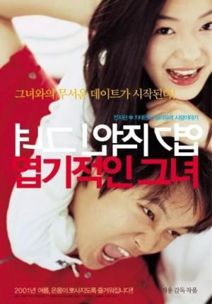 我的野蛮女友 엽기적인 그녀 (2001)