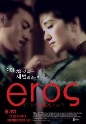 爱神 Eros (2004)