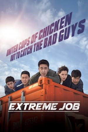 极限职业 극한직업 Extreme Job (2019) 中文字幕