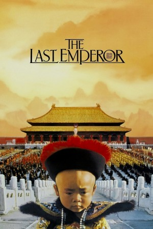 末代皇帝 The Last Emperor (1987) 中文字幕