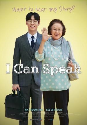我能说 I Can Speak (2017) 1080P