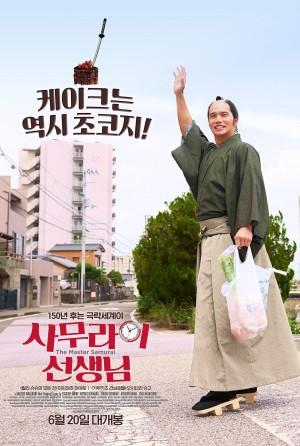 武士老师 サムライせんせい (2018) 1080P