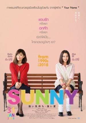 Sunny (2019)