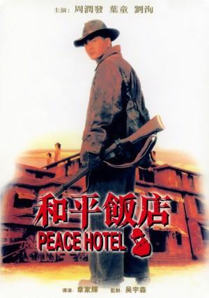 和平饭店 The Peace Hotel  (1995)