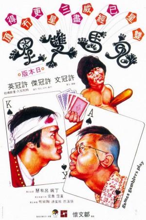 怀旧电影 鬼马双星  (1974) 1080P