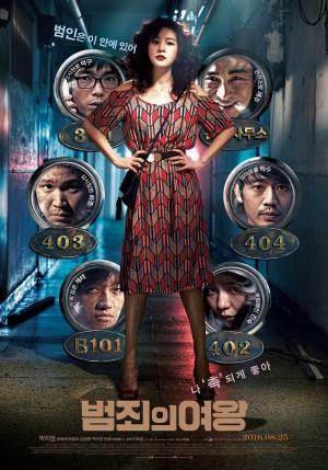 犯罪女王 범죄의 여왕 (2016) 720P