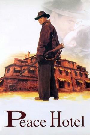 和平饭店 The Peace Hotel (1995) 1080P