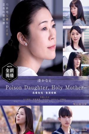 恶毒女儿·圣洁母亲 Poisonous Daughter, Holy Mother (2019)