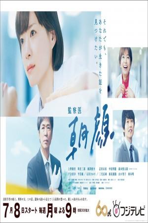 法医朝颜 監察医 朝顔 (2019)