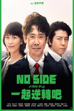 比赛完毕 ノーサイド・ゲーム (2019)