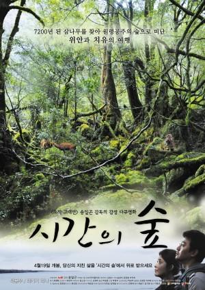 时间丛林 시간의 숲 (2012) 720P