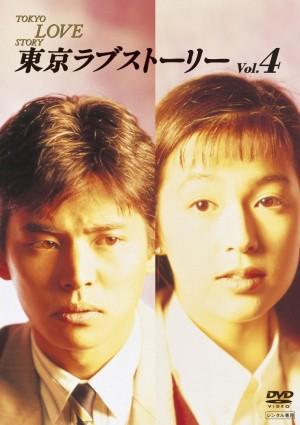 东京爱情故事 東京ラブストーリー (1991)