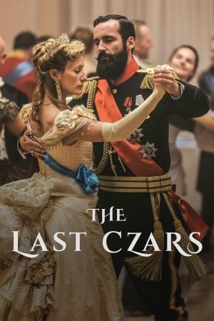 末代沙皇 The Last Czars (2019)