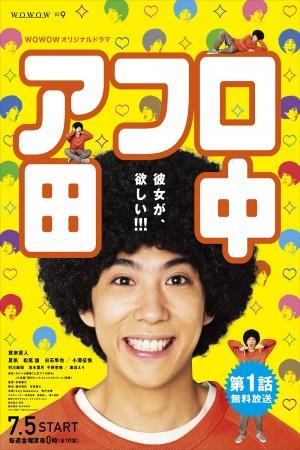 【日剧】爆炸头田中 アフロ田中 (2019)