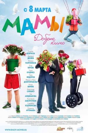 老妈们 Мамы (2012)