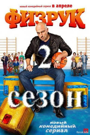 【俄剧】体育老师 第二季 Физрук Сезон 2 (2014)