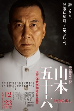 联合舰队司令长官:山本五十六 (2011) 1080P