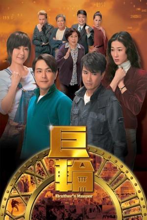 【港台剧】巨轮 Brother's Keeper (2013) 全32集