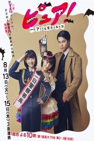 【日剧】pure!~一日偶像署长的事件簿~ (2019)