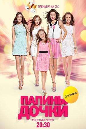 【俄剧】爸爸的女儿们 Папины дочки (2007)