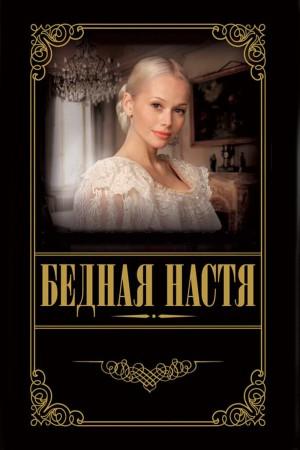【俄剧】情迷彼得堡 Бедная Настя (2003)