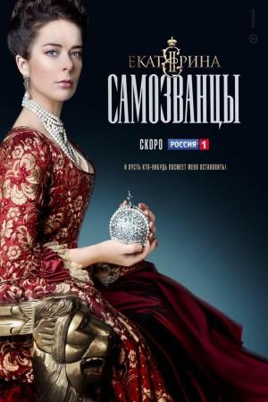 【俄剧】叶卡捷琳娜大帝 第三季 Екатерина Самозванцы (2019)