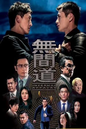 【港台剧】无间道 Infernal Affairs (2016) 全30集