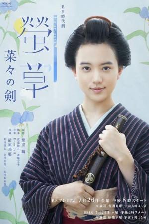 【日剧】萤草 菜菜的剑 螢草 菜々の剣 (2019)