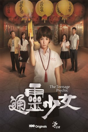 通灵少女 The Teenage Psychic (2017)