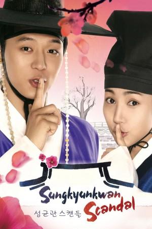 【韩剧】成均馆绯闻 성균관스캔들 (2010) 1080p 全20集