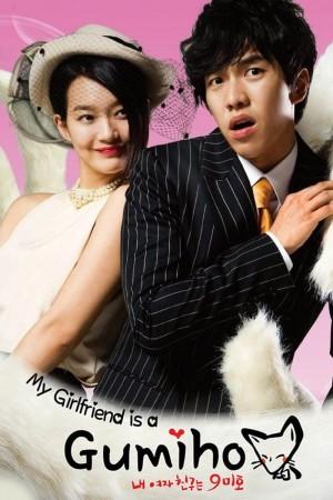 【韩剧】我的女友是九尾狐 내 여자친구는 구미호 (2010) 720p 全16集