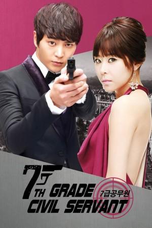 【韩剧】7级公务员 7급 공무원 (2013) 720p 全20集