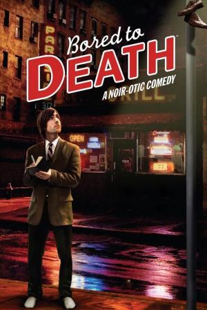 【美剧】凡人烦人 第一季 Bored to Death (2009)