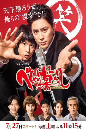 【日剧】学园爆笑王 べしゃり暮らし (2019)