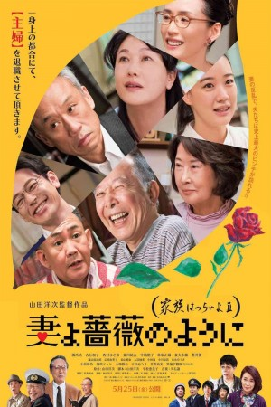 家族之苦3 What a Wonderful Family! 3 (2018) 1080P