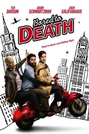 【美剧】凡人烦人 第三季 Bored to Death (2011)