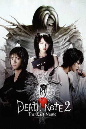 死亡笔记 Death Note: The Last Name  (2006) 1080P