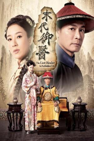 【港台剧】末代御医 The Last Healer In Forbidden City (2016) 全20集