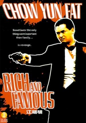 江湖情 Rich and Famous (1987) 1080P 1.55G