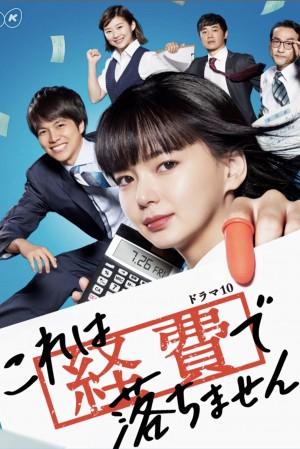 【日剧】这个不可以报销!  (2019)