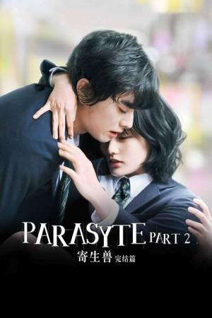 寄生兽:完结篇 Parasyte: Part 2 (2015) 1080P