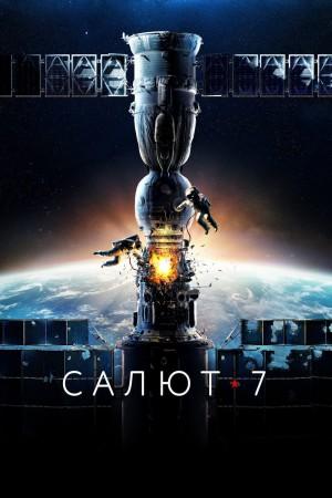 太空救援 Салют-7 (2017) 1080P