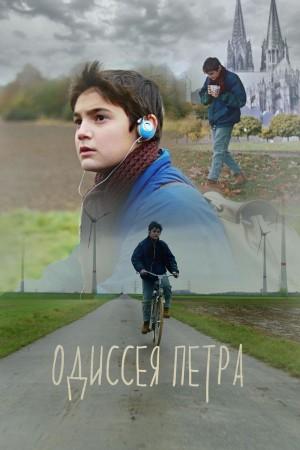 Peter's Odyssey(2018)