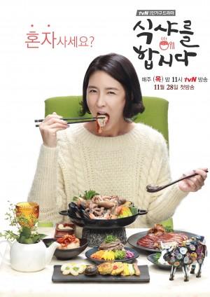 【韩剧】一起用餐吧 식샤를 합시다 (2013) 720p 全16集